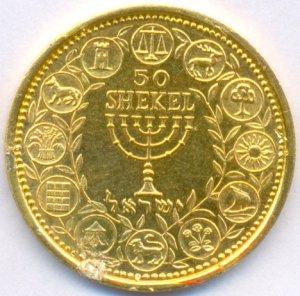 10Shekel_Israel_back_small